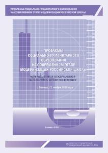 Проблемы социально-гуманитарного образования(pdf).pdf